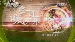 20170101健康之路视频和笔记:杨志敏,姜蓉炒饭,五虎汤,天麻鱼头汤
