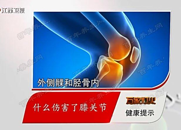 是什么伤害了膝关节