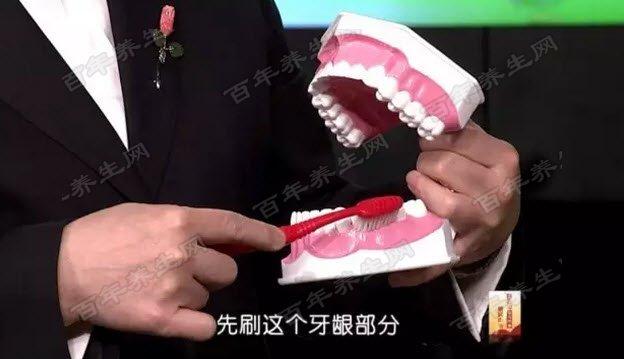 如何正确刷牙