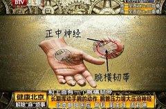 20170112健康北京视频和笔记:周君琳,腕管综合征,手麻的原因