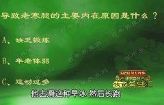 20170119饮食养生汇视频和笔记:张秦,老寒腿,红烧羊肉的制作方法