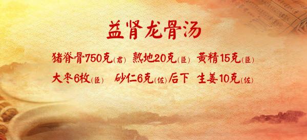 养生堂:(2257)《节日餐桌上的君臣佐使》龙骨汤,老鸭煲,青翠沙拉 - 流星客 - 流星客随笔