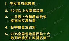 20170121饮食养生汇视频和笔记:刘世刚,慢阻肺,核桃杏仁饼的制作