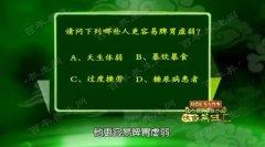 20170303饮食养生汇视频和笔记:王志斌,脾虚,参苓白术散,山药粥