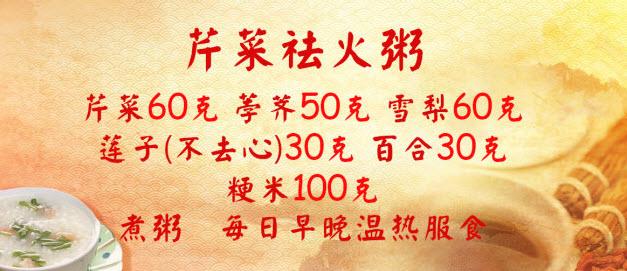 芹菜祛火粥
