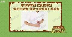 20170322饮食养生汇视频和笔记:汪正芳,胃疼,番茄菜花的制作方法