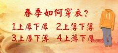 20170324养生堂视频和笔记:刘占文,春季养生,春捂秋冻,养脾补胃