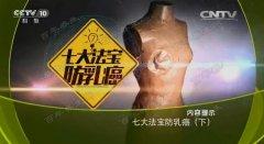 20170421健康之路视频和笔记:李惠平,乳腺癌,母乳喂养,雌激素