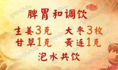 20170428养生堂视频和笔记:赵田雍,脾胃不和,肝气不舒,和法