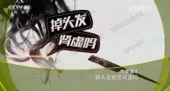 20170503健康之路视频和笔记:孙丽蕴,脱发,肾虚,甘草油,蛋黄油