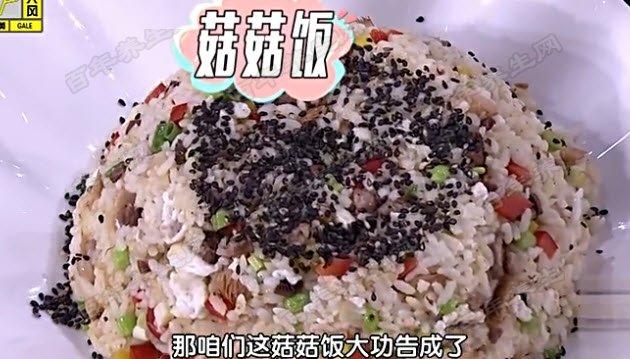 菇菇饭的制作方法