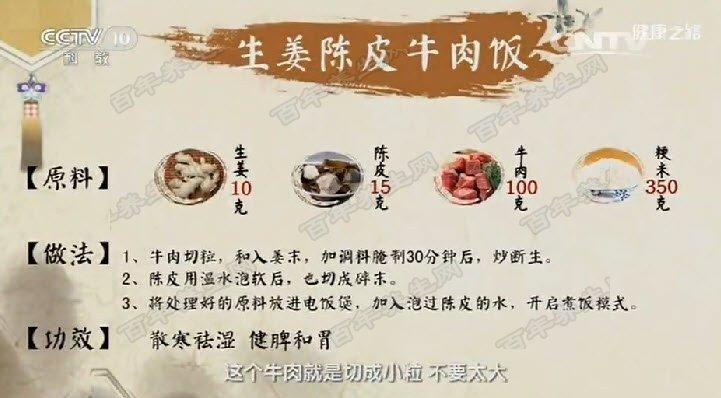 生姜陈皮牛肉饭