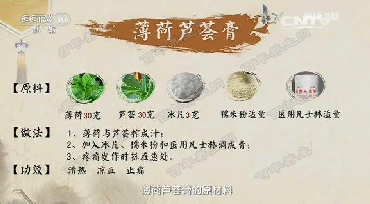 薄荷芦荟膏的制作方法