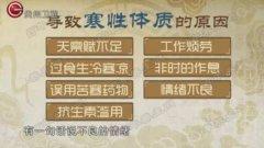 20170524医生开讲视频和笔记:李忠,体质,癌症,姜桂红茶枣蜜饮
