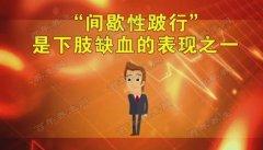 20170527养生堂视频和笔记:王江宁,下肢动脉硬化闭塞症,间歇跛行