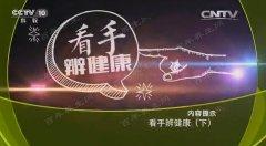 20170609健康之路视频和笔记:刘剑锋,手诊,脾胃虚寒,小茴香玉米饼