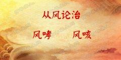 20170613养生堂视频和笔记:晁恩祥,张洪春,风咳,气道敏感,哮喘