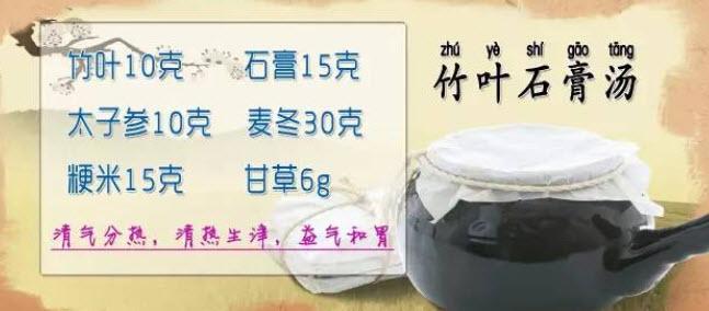 竹叶石膏汤