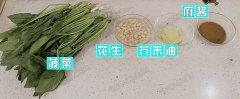 20170805家政女皇视频和笔记:左小霞,菠菜,芥味凉拌菠菜的制作