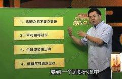 20170817饮食养生汇视频和笔记:胡东鹏,午时养生,爆炒鸡心的制作