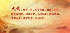 20170820养生堂视频和笔记:王庆国,马小娜,方元里的长寿诀,大黄