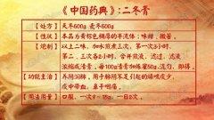 20170821养生堂视频和笔记:王庆国,刘敏,方元里的长寿诀,人参
