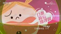 20170822龙都国际娱乐视频和笔记:栾庆先,口臭,幽门螺杆菌,糖尿病