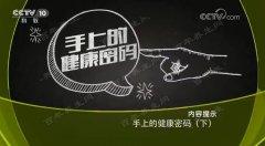 20170920健康之路视频和笔记:刘剑锋,手诊,脾胃虚寒,小茴香玉米饼