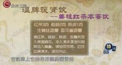 20171020医生开讲视频和笔记:李忠,寒性体质,姜桂红茶枣蜜饮