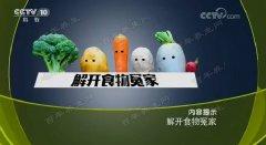 20171121龙都国际娱乐视频和笔记:张宇,鞣酸,过敏,湿疹,维生素C,草酸