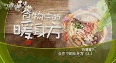 20171124龙8国际视频和笔记:杨志敏,姜蓉炒饭,五虎汤,天麻鱼头汤