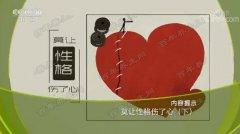 20171217健康之路视频和笔记:刘梅颜,D型性格,心脏病,五羟色胺