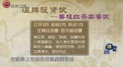 20171218医生开讲视频和笔记:李忠,寒性体质,姜桂红茶枣蜜饮
