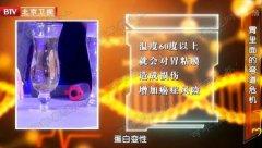20171214我是大医生视频和笔记:赵东兵,王化虹,益生菌,幽门螺杆菌