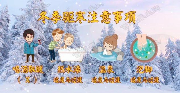 冬季祛寒注意事项
