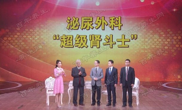 中国工程院院士郭应禄及其学生专家团队