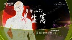 20180113健康之路视频和笔记:王莹莹,极泉穴,委中穴,腰背疼,腘窝