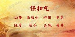 20180117养生堂视频和笔记:杨晓晖,谢培凤,糖尿病,糖尿病并发症