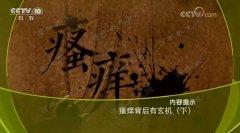 20180119龙8国际视频和笔记:陈雪,瘙痒,肾病,光疗,脑瘤,淋巴瘤