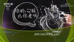 20180122龙都国际娱乐视频和笔记:陈伟伟,心脏病,高血压,糖尿病