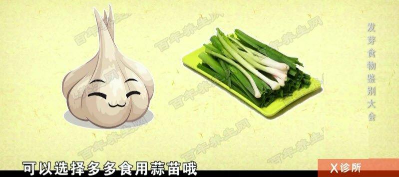 20180126x诊所视频和笔记:吴萍,大蒜,蒜苗,黄豆,豌豆图片