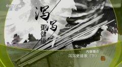 20180204健康之路视频和笔记:赵慧玲,血瘀,脂肪肝,黄褐斑,泻血