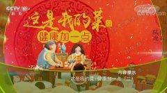 20180216健康之路视频和笔记:史文丽,张晔,黄豆酱,芝麻酱的功效
