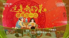 20180217龙8国际视频和笔记:史文丽,张晔,豆豉,腐乳的养生功效