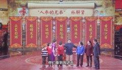 20180221养生堂视频和笔记:杨晋翔,刺五加的养生功效,健脾祛湿