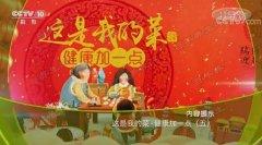 20180219齐乐娱乐视频和笔记:史文丽,张晔,豆浆,豆渣的养生功效