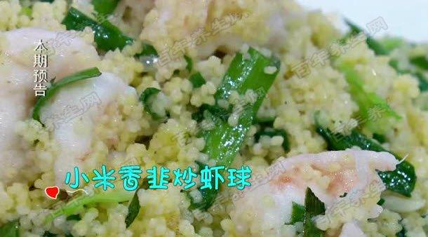 小米香韭炒虾仁