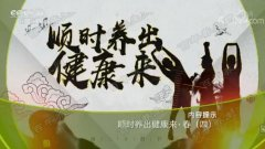 20180324健康之路视频和笔记:代金刚,春季养肝,虎戏,疏肝解郁