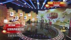 20180412医生开讲视频和笔记:王庆国,肝郁不舒,肝郁化火,肝血失养