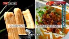 20180412我是大医生视频和笔记:田艳涛,木耳,薏米,茶多酚,胃癌